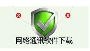 网络通讯软件下载