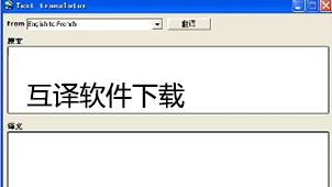 互译软件下载