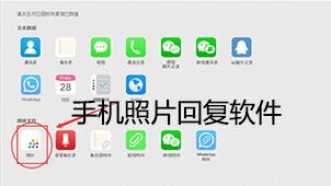 手机照片回复软件