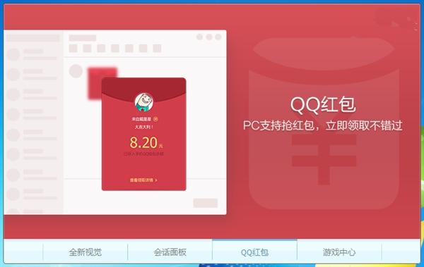 腾讯QQ截图6