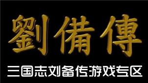三国志刘备传游戏专区