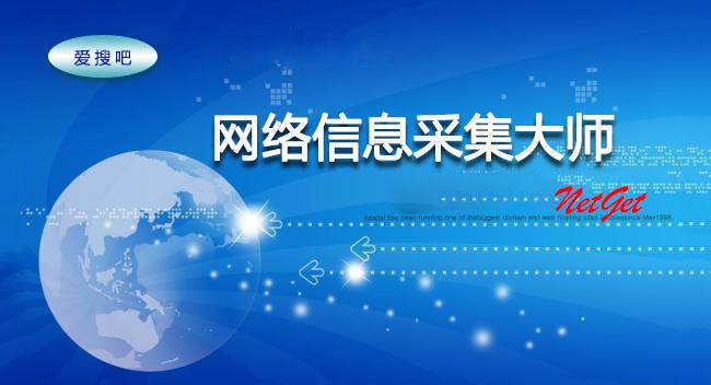 网络信息采集大师NetGet