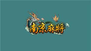 南京麻将游戏专区