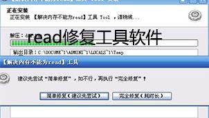 read修复工具软件下载