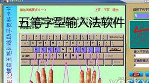 五笔字型输入法软件下载