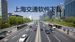 上海交通软件下载