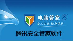 腾讯安全管家软件下载