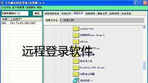 远程登录软件下载