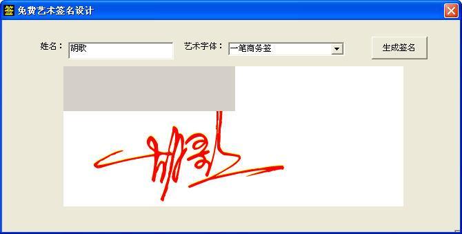 免费签名设计软件