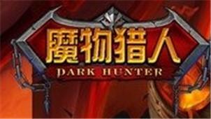 魔物猎人游戏专区