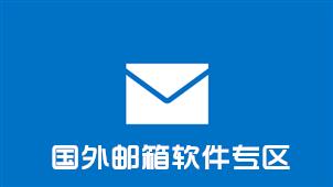 国外邮箱软件专区