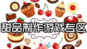 甜品制作游戏专区
