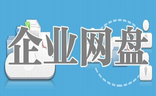 企业网盘软件下载
