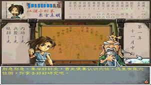 武林群侠2专题