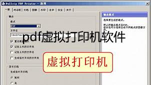 pdf虚拟打印机软件