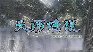 天河传说游戏专区