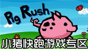 小猪快跑游戏专区