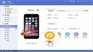 pp苹果助手官方下载