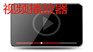 手机视频播放器下载