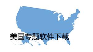 美国专题软件下载