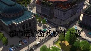 都市运输游戏软件下载