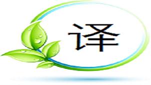 中法翻译软件专题