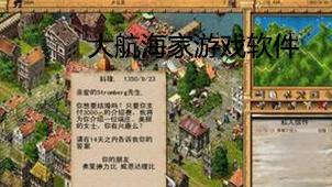 大航海家游戏软件下载