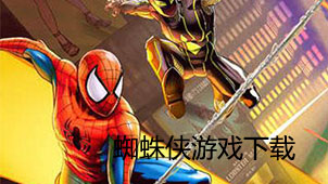蜘蛛侠游戏下载