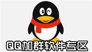 QQ加群软件专区