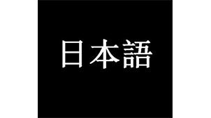 日汉翻译软件下载