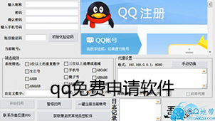 qq免费申请软件下载