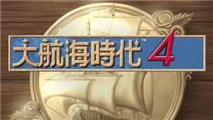 大航海时代4游戏专区