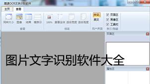 图片文字识别软件大全