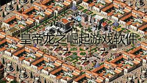 皇帝龙之崛起游戏软件