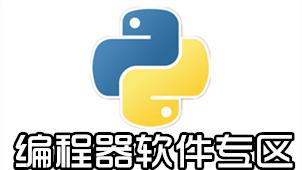 编程器软件专区