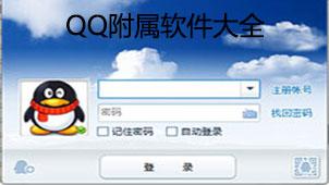 QQ附属软件大全
