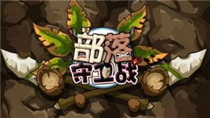 部落守卫战游戏专区