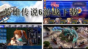 英雄传说6游戏下载