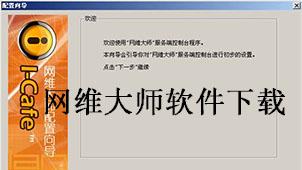 网维大师软件下载