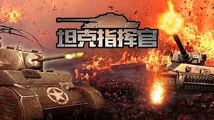 坦克指挥官大全