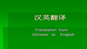 英汉译大全