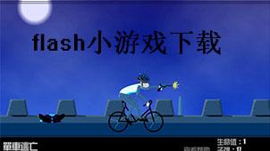 flash小游戏下载