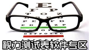 视力测试表