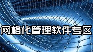 网格化管理软件专区