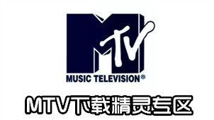 MTV下载精灵专区