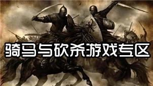 骑马与砍杀游戏专区