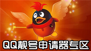 QQ靓号申请器专区