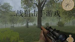 二战狙击手游戏下载