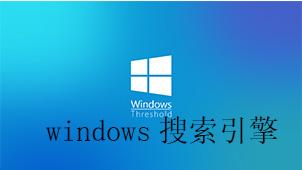windows搜索引擎