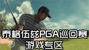 泰格伍兹PGA巡回赛游戏专区